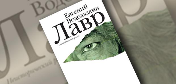 Евгений Водолазкин лавр читать рецензию