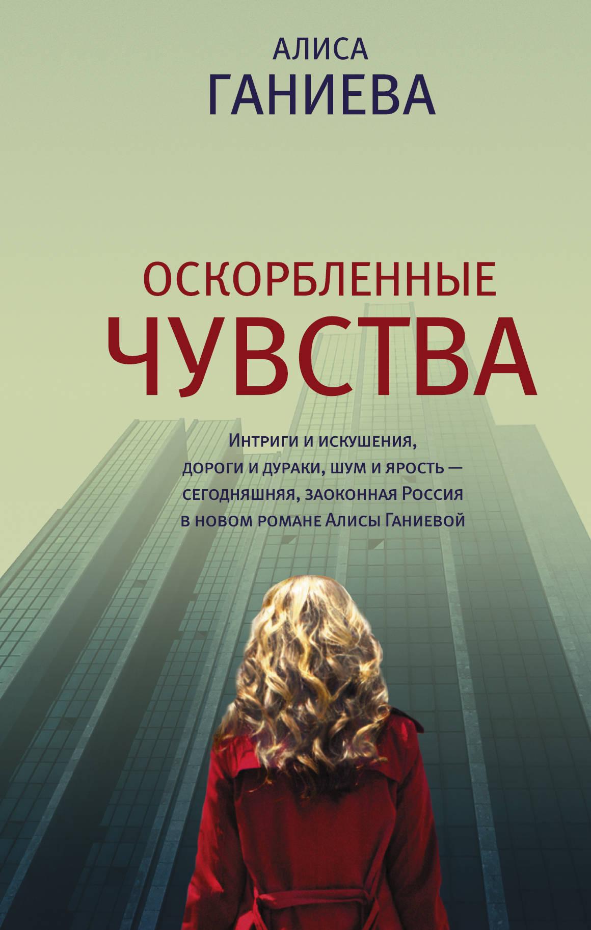 31f80a0721e07 Спорная книга: Алиса Ганиева, «Оскорблённые чувства» | Книжная ...