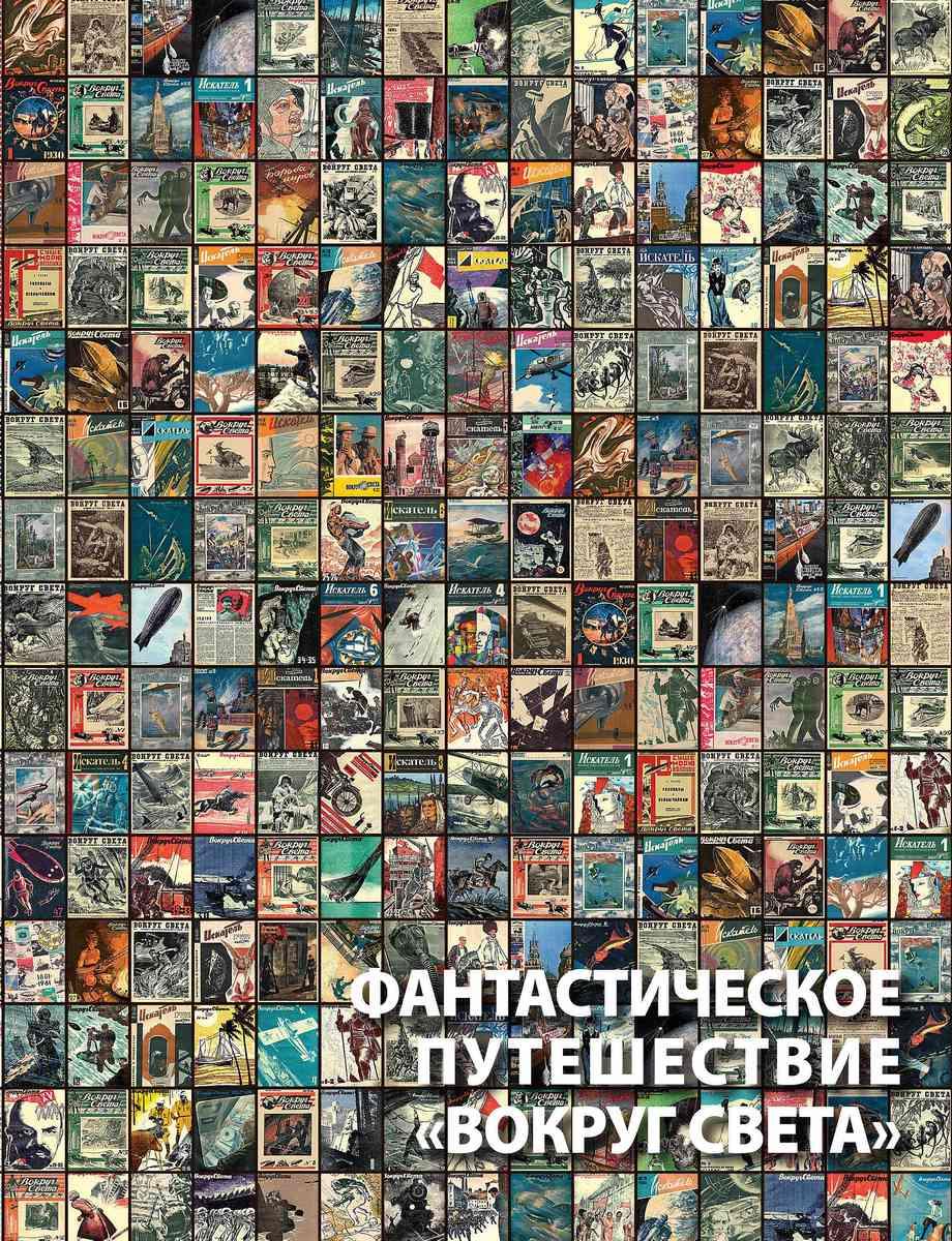 Алексей Караваев. Фантастическое путешествие «Вокруг света». Рецензия