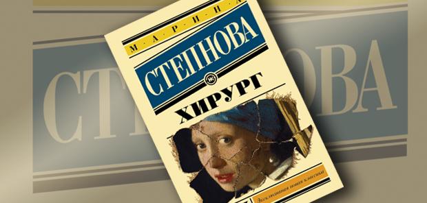 Марина Степнова. Хирург. Лидеры мнений