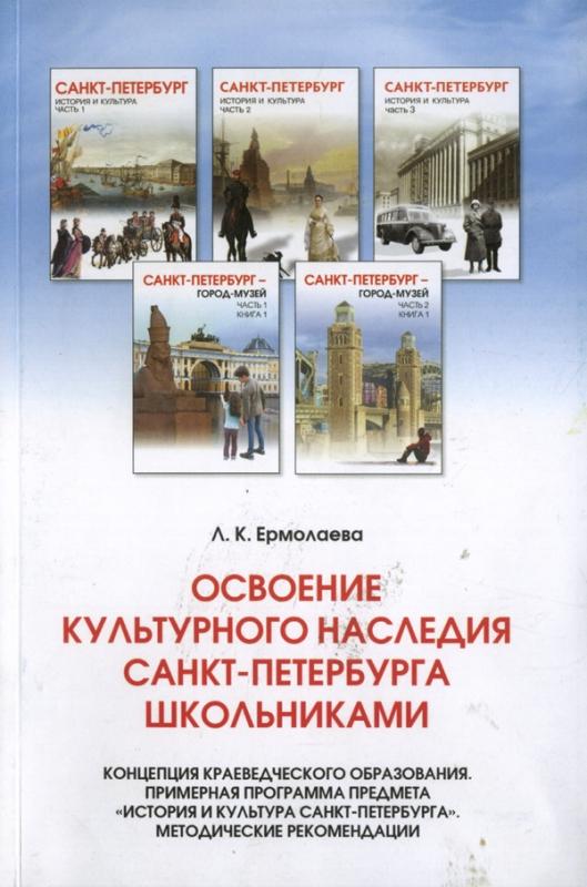 Гдз Краеведение Санкт-петербург Горог Музей