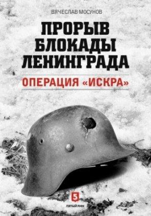 Вячеслав Мосунов. Прорыв блокады Ленинграда: Операция «Искра»