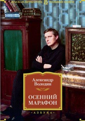 Александр Володин. Осенний марафон