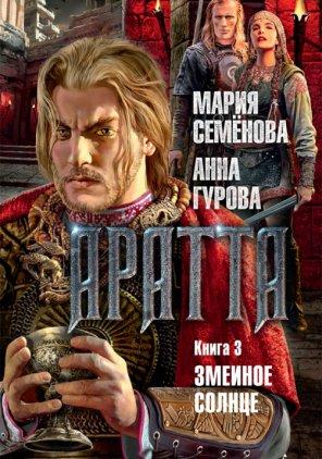 Мария Семенова. Аратта. Кн.3: Змеиное солнце