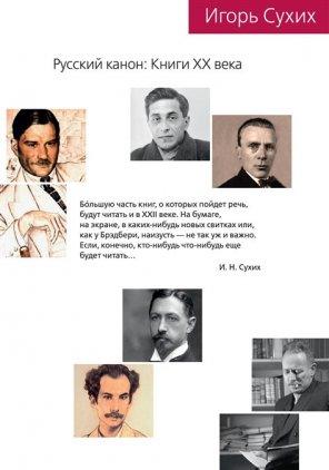Игорь Сухих. Русский канон: Книги XX века