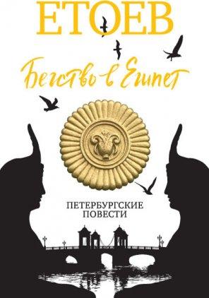 Александр Етов. Бегство в Египет: Петербургские повести