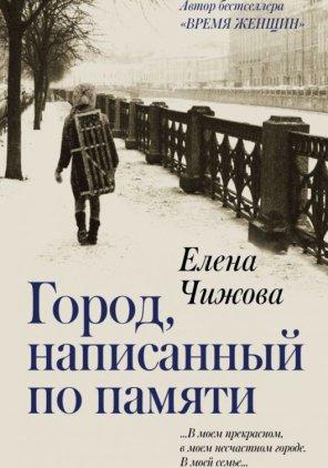 Елена Чижова. Город, написанный по памяти