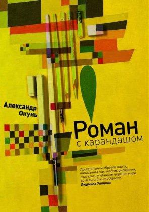 Александр Окунь. Роман с карандашом