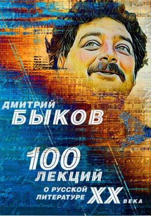 Дмитрий Быков. 100 лекций о русской литературе ХХ века