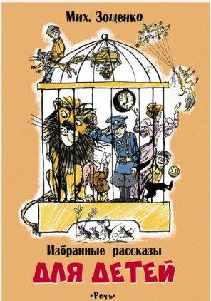 Михаил Зощенко. Избранные рассказы для детей