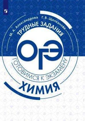 М. Александрова, Г. Щелканова. ОГЭ. Химия: трудные задания ОГЭ