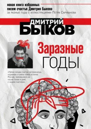 Дмитрий Быков. Заразные годы