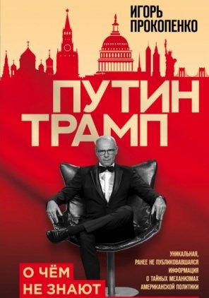 Игорь Прокопенко. Путин — Трамп: О чем не знают в госдепартаменте