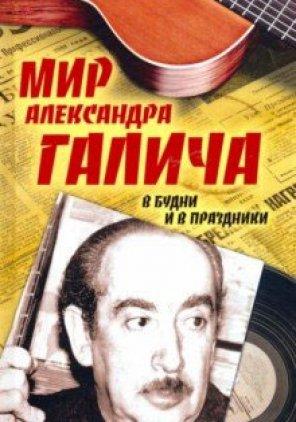 Мир Александра Галича в будни и в праздники
