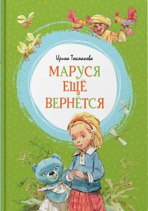 Ирина Токмакова. Маруся ещё вернется