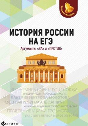 История России на ЕГЭ. Аргументы «ЗА» и «ПРОТИВ»
