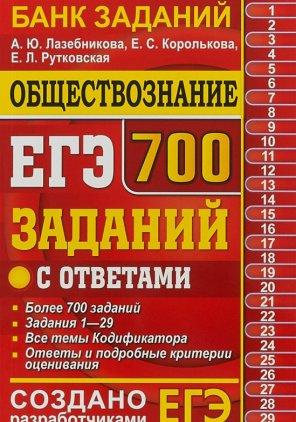 А. Лазебникова и др. ЕГЭ. Обществознание: 700 заданий с ответами