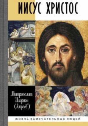 Иларион Митрополит. Иисус Христос