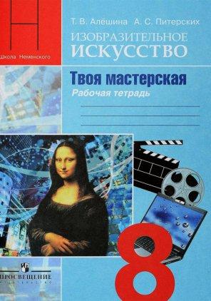 Т. Алешина, А. Питерских. Изобразительное искусство. Твоя мастерская: рабочая тетрадь. 8 кл.