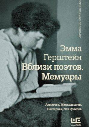 Эмма Герштейн. Вблизи поэтов. Мемуары