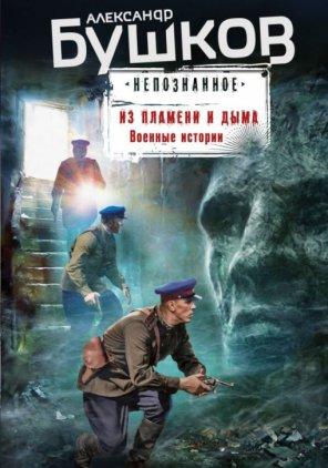 Александр Бушков: Из пламени и дыма. Военные истории