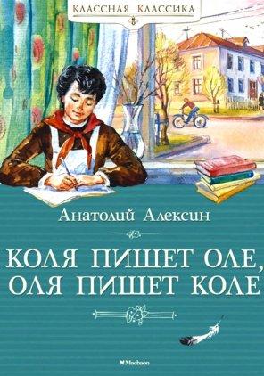 Анатолий Алексин. Коля пишет Оле, Оля пишет Коле
