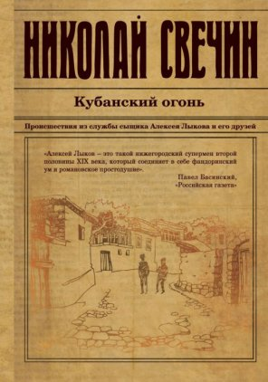 Николай Свечин: Кубанский огонь