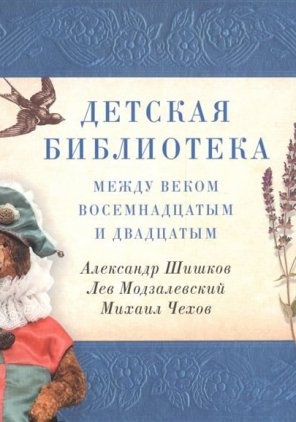Шишков, Чехов, Модзалевский. Детская библиотека. Между веком восемнадцатым и двадцатым
