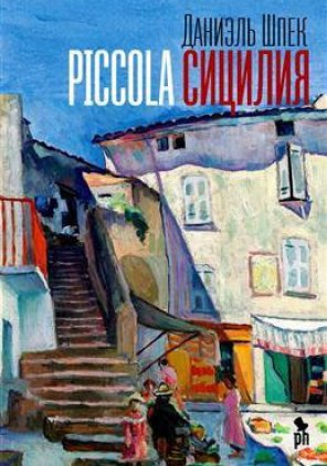 Даниэль Шпек. Piccola Сицилия