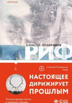Алексей Поляринов. Риф