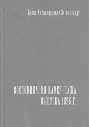 Энгельгард Б.А. Воспоминания камер-пажа выпуска 1896 г.