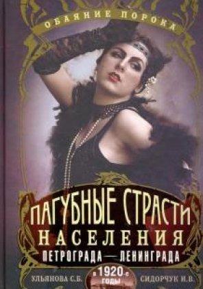 Ульянова, Сидорчук. Пагубные страсти населения Петрограда в 1920-е