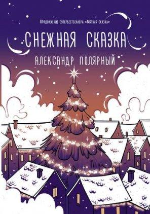 Александр Полярный. Снежная сказка