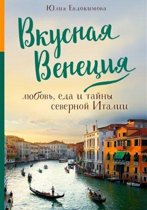 Юлия Евдокимова. Вкусная Венеция: любовь, еда и тайны северной Италии