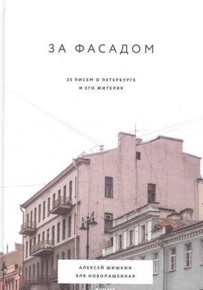 А. Шишкин, Э. Новопашенная. За фасадом: 25 писем о Петербурге и его жителях
