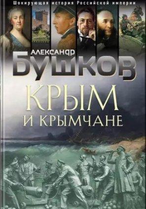 Александр Бушков: Крым и крымчане. Тысячелетняя история раздора