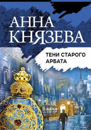 Анна Князева. Тени старого Арбата