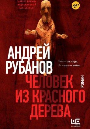 Андрей Рубанов. Человек из красного дерева