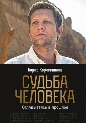 Борис Корчевников. Судьба человека. Оглядываясь в прошлое
