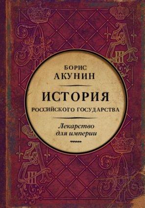 Борис Акунин. Том VIII. Лекарство для империи. Царь-освободитель и царь-миротворец