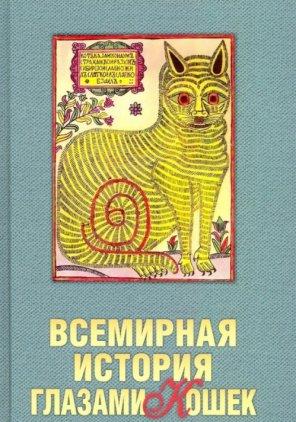 Сергей Нечаев. Всемирная история глазами кошек