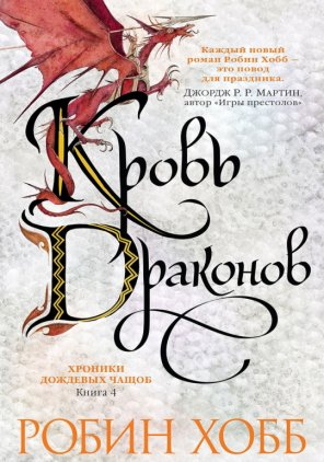 Робин Хобб. Кровь Драконов
