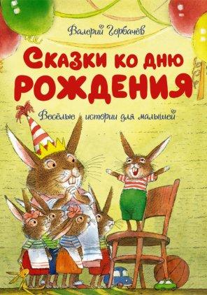 Валерий Горбачев. Сказки ко дню рождения. Весёлые истории для малышей