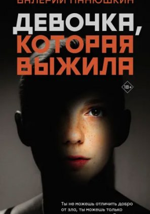 Валерий Панюшкин. Девочка, которая выжила