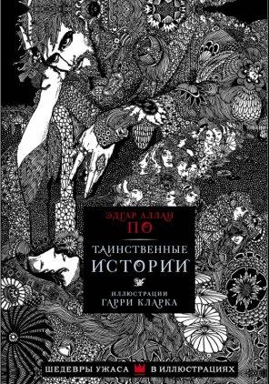 Эдгар Аллан По. Таинственные истории. Иллюстрации Гарри Кларка