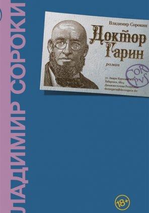 Владимир Сорокин. Доктор Гарин