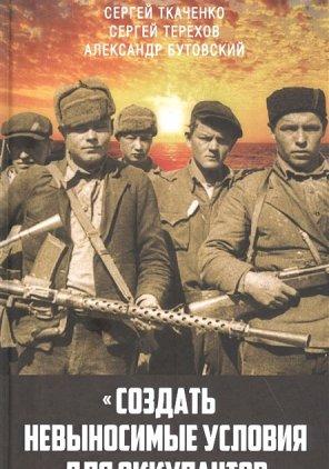 С. Ткаченко, С. Терехов, А. Бутовский. «Создать невыносимые условия для оккупантов»