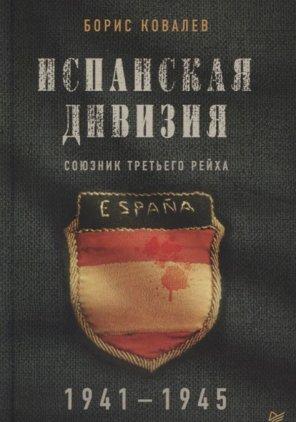 Борис Ковалев. Испанская дивизия — союзник Третьего рейха. 1941–1945 гг.