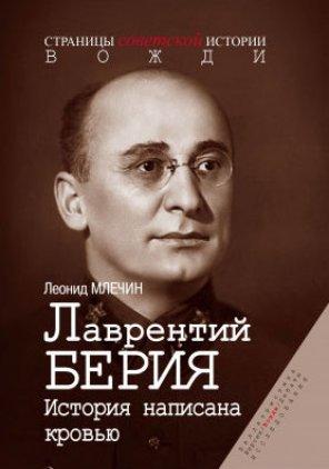 Млечин Л. Лаврентий Берия. История написана кровью