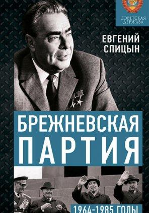 Евгений Спицын. Брежневская партия